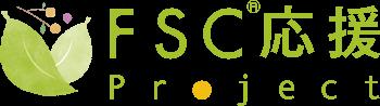 FSC応援プロジェクト