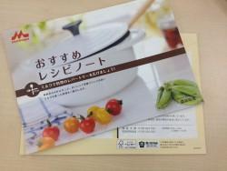 森永乳業レシピノート