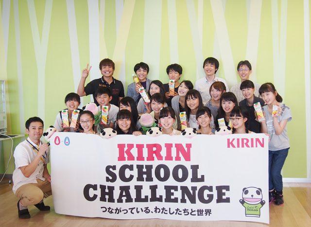 キリン・スクール・チャレンジ参加者記念撮影
