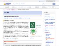 CSR・環境のページでは、「持続可能な原材料調達の取り組み」としてFSCの紹介も