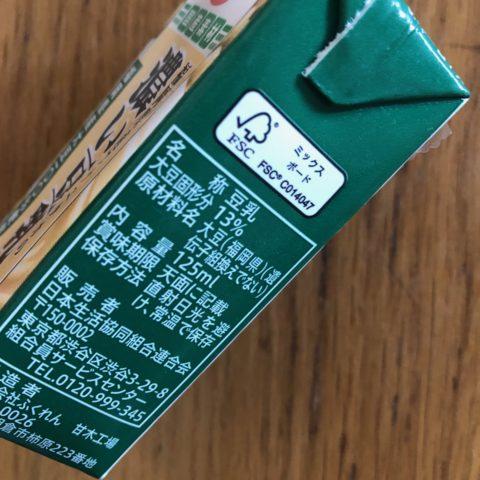 生協豆乳4