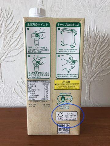 トップバリュ豆乳_FSCマーク2
