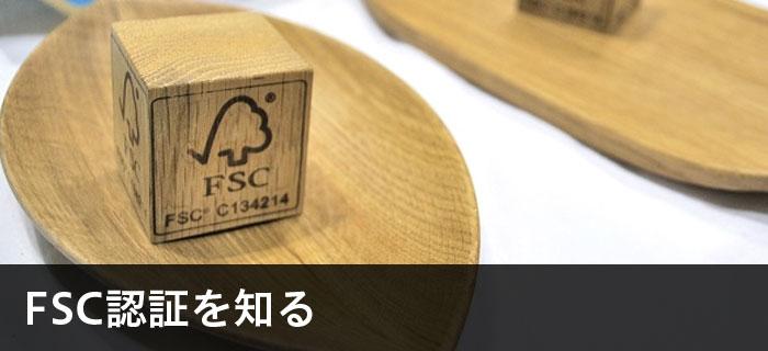 FSC認証を知る